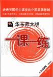 2019年华东师大版一课一练八年级物理第一学期沪教版增强版