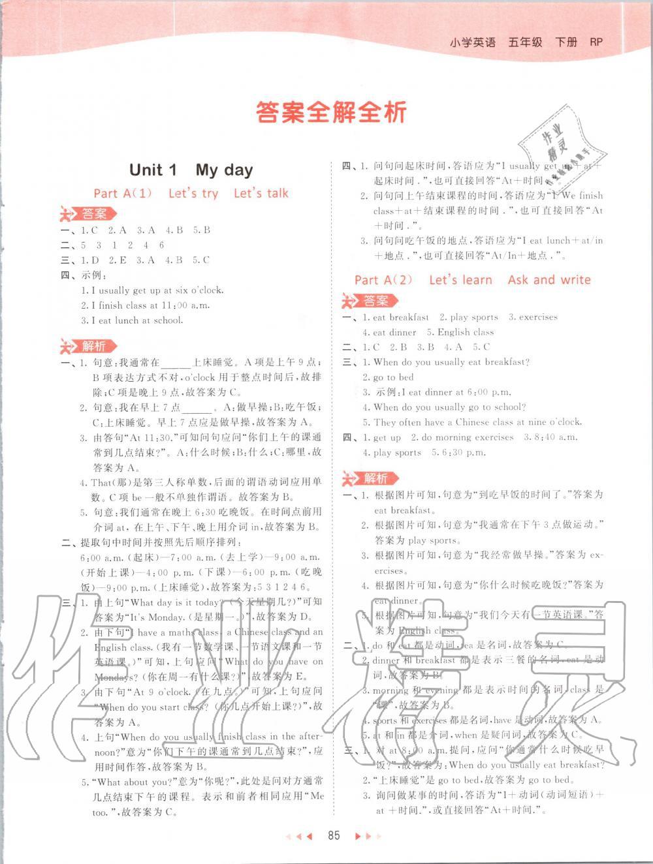 2020年53天天练小学英语五年级下册人教PEP版第1页