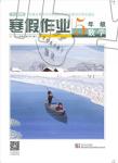 2020年开心假期寒假作业五年级数学人教版武汉出版社