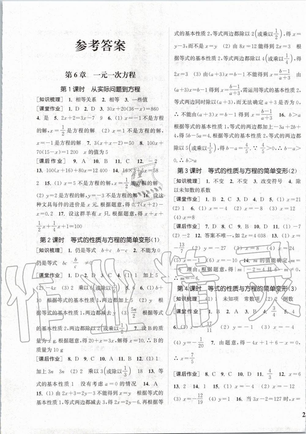 2020年通城学典课时作业本七年级数学下册华师大版第1页