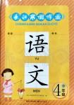 2020年长江寒假作业四年级语文人教版崇文书局