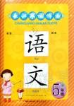 2020年长江寒假作业五年级语文人教版崇文书局