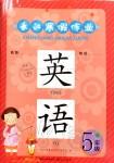 2020年长江寒假作业五年级英语人教版崇文书局