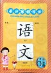 2020年长江寒假作业六年级语文人教版崇文书局