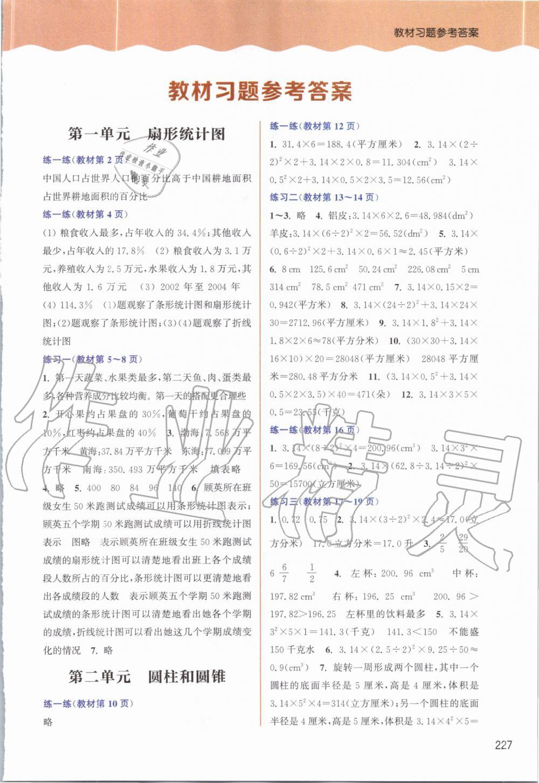 2020年課本六年級數學下冊蘇教版第1頁