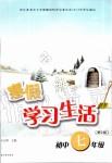 2020年寒假学习生活初中七年级译林版译林出版社
