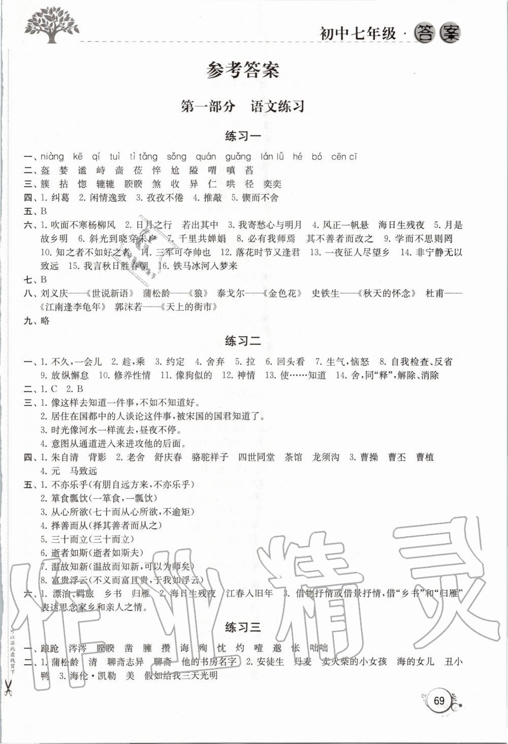 2020年寒假学习生活初中七年级译林版译林出版社第1页