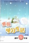 2020年寒假学习生活初中八年级译林版译林出版社
