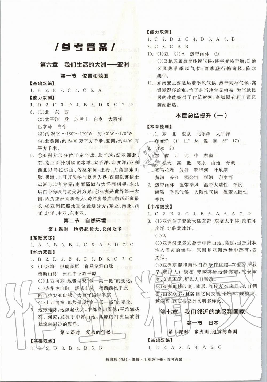 2020年全品作业本七年级地理下册人教版第1页
