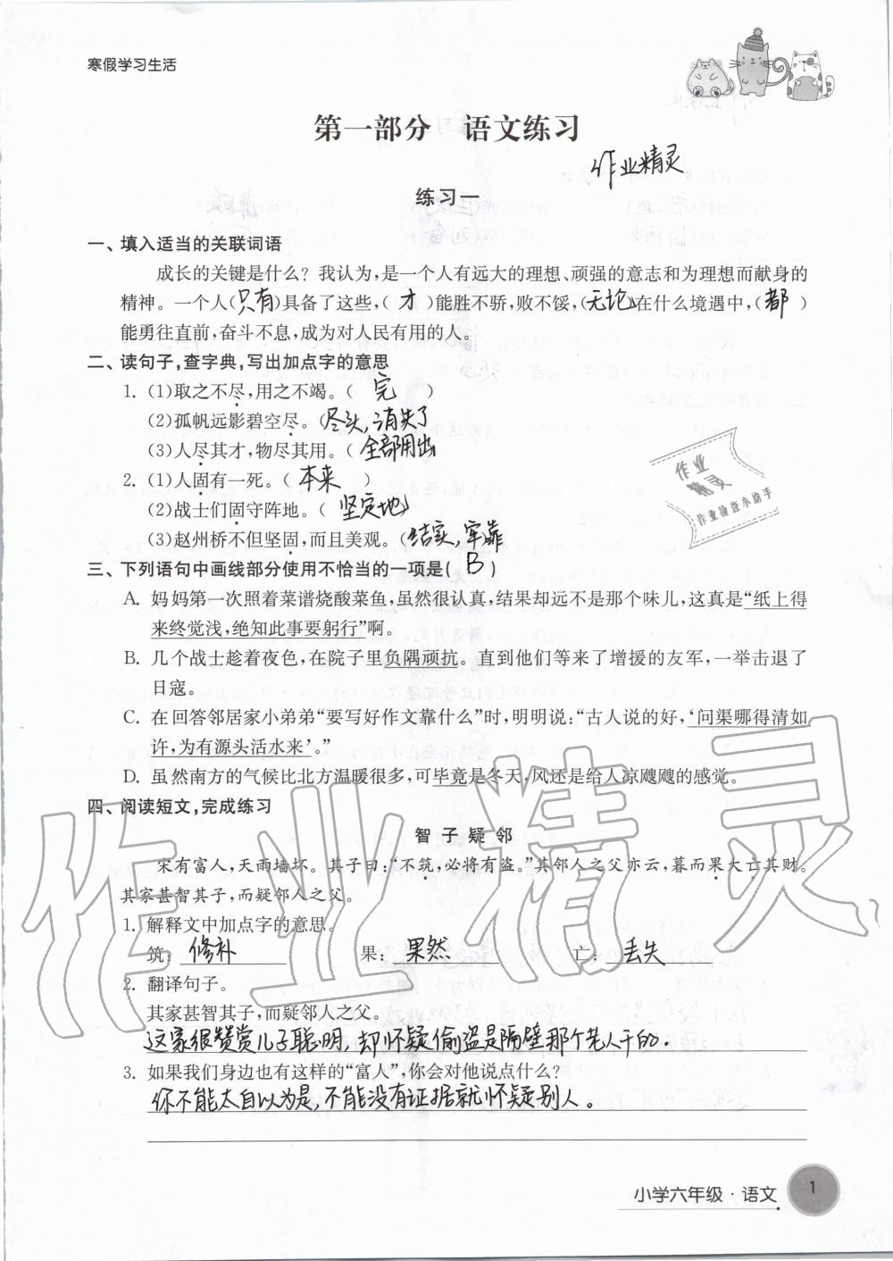 2020年寒假学习生活六年级译林版译林出版社第1页
