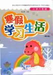 2020年寒假学习生活六年级译林版译林出版社
