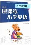 2020年课课练小学英语六年级下册译林版