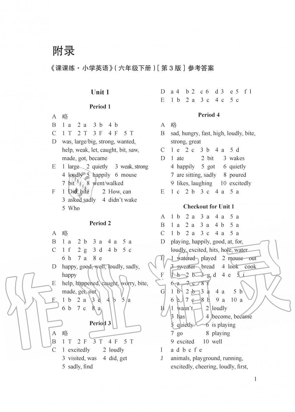 2020年課課練小學英語六年級下冊譯林版第1頁