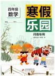 2020年寒假乐园四年级数学人教版河南专用北京教育出版社