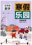 2020年寒假乐园五年级数学人教版河南专用北京教育出版社