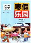 2020年寒假乐园六年级语文人教版河南专用北京教育出版社