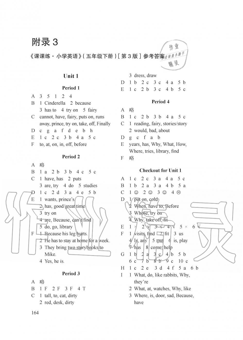 2020年课课练小学英语五年级下册译林版第1页