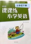 2020年课课练小学英语五年级下册译林版