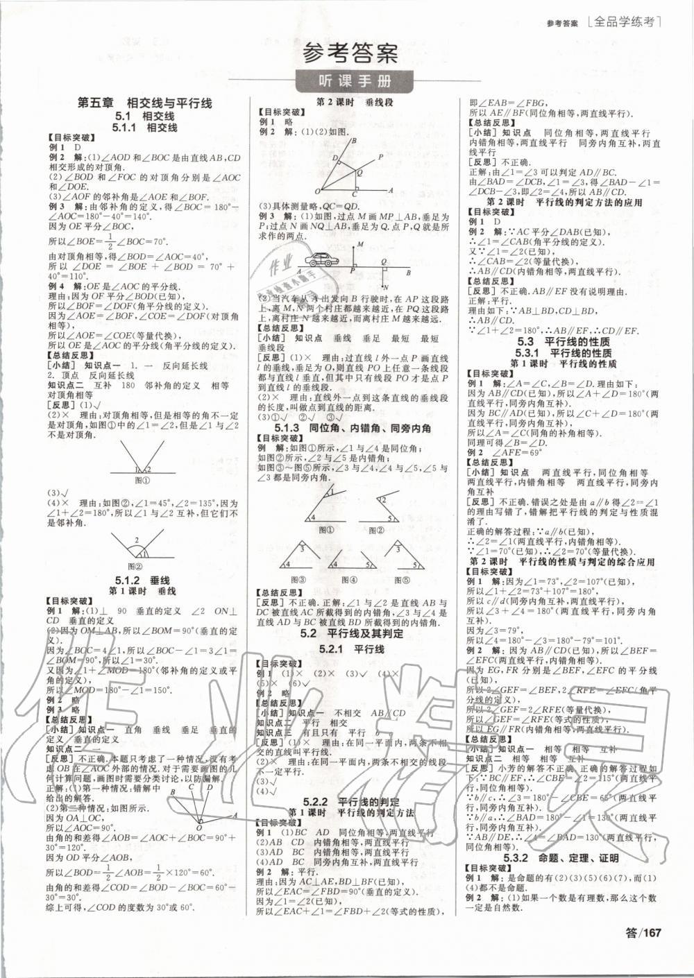 2020年全品学练考七年级数学下册人教版第1页