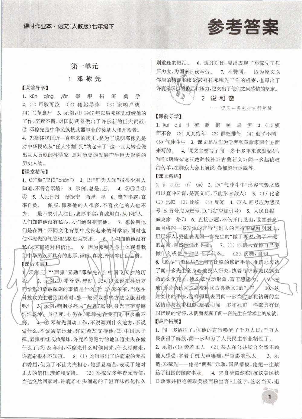 2020年通城学典课时作业本七年级语文下册人教版第1页