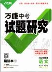 2020年万唯教育中考试题研究语文福建专版