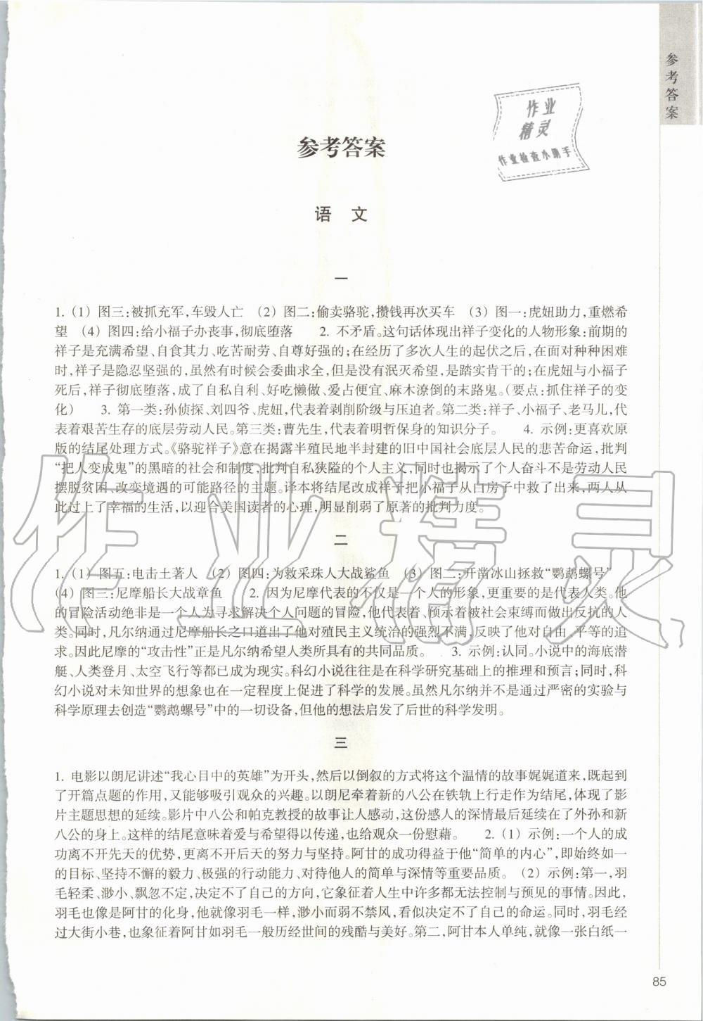 2020年寒假作业七年级A版浙江教育出版社第1页