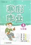 2020年寒假作业七年级A版浙江教育出版社
