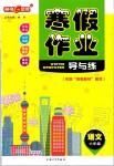 2020年钟书金牌寒假作业导与练六年级语文人教版