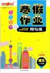 2020年钟书金牌寒假作业导与练八年级语文人教版上海专版