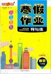 2020年钟书金牌寒假作业导与练八年级数学沪教版上海专版