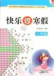 2020年快乐过寒假八年级江苏凤凰科学技术出版社