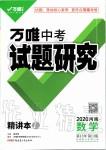 2020年万唯中考试题研究数学河南专版