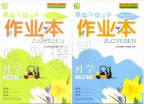 2020年作业本七年级科学下册浙教版浙江教育出版社