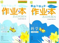 2020年作业本八年级科学下册浙教版浙江教育出版社