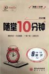 2020年随堂10分钟九年级数学下册人教版