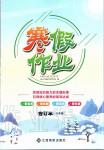 2020年寒假作业八年级江西高校出版社