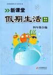 2020年新课堂假期生活寒假用书四年级合编人教版北京教育出版社