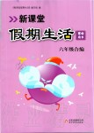 2020年新课堂假期生活寒假用书六年级合编人教版北京教育出版社