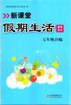 2020年新课堂假期生活寒假用书七年级合编人教版北京教育出版社