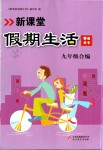 2020年新课堂假期生活寒假用书九年级合编人教版北京教育出版社