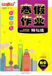 2020年钟书金牌寒假作业导与练七年级数学沪教版上海专版