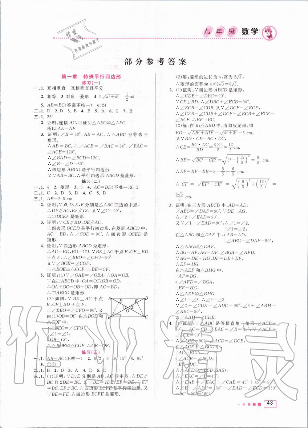 2020年寒假作业九年级数学北京教育出版社第1页