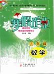 2020年寒假作业九年级数学北京教育出版社