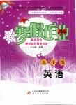 2020年寒假作业九年级英语北京教育出版社