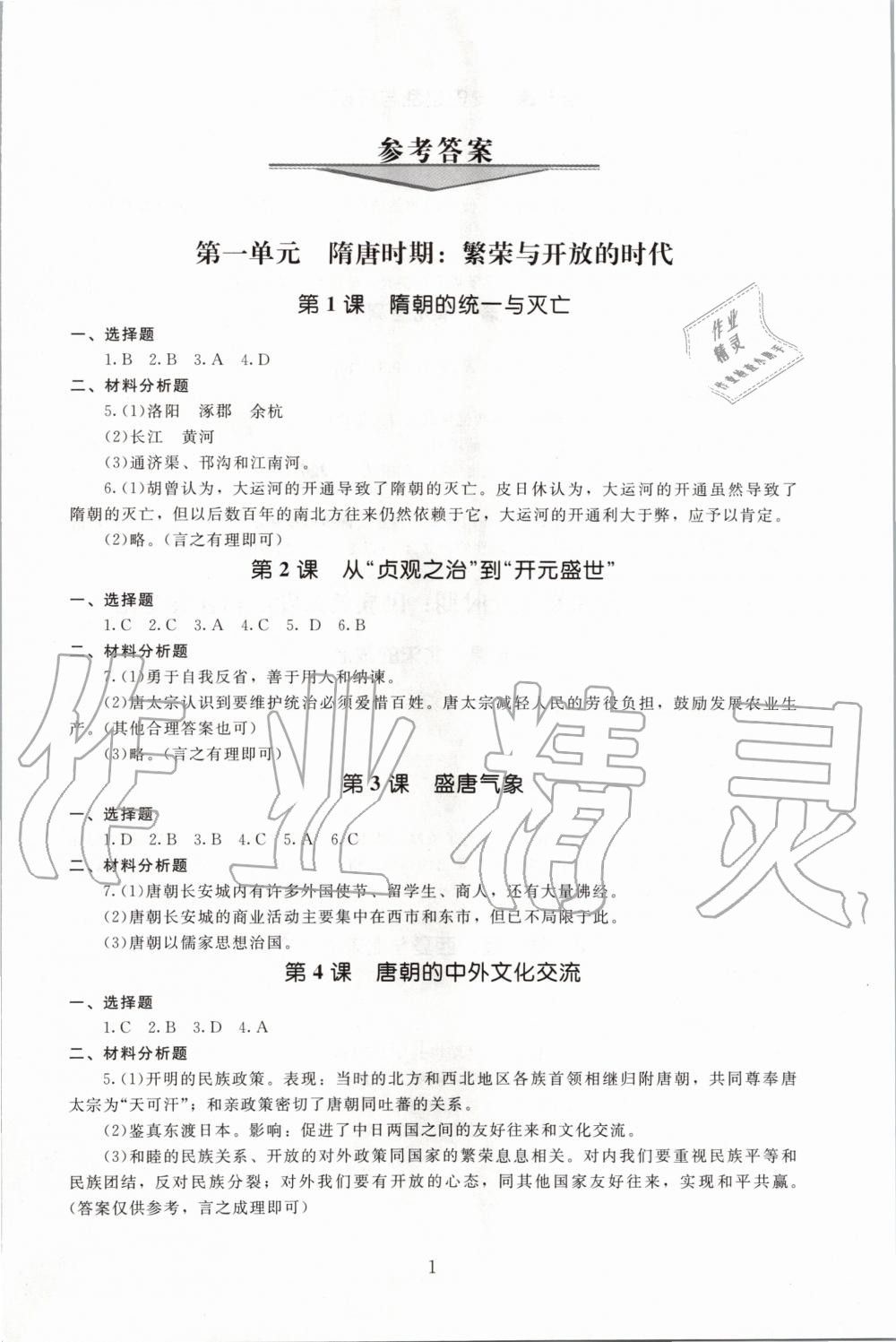2020年海淀名师伴你学同步学练测七年级中国历史下册人教版第1页