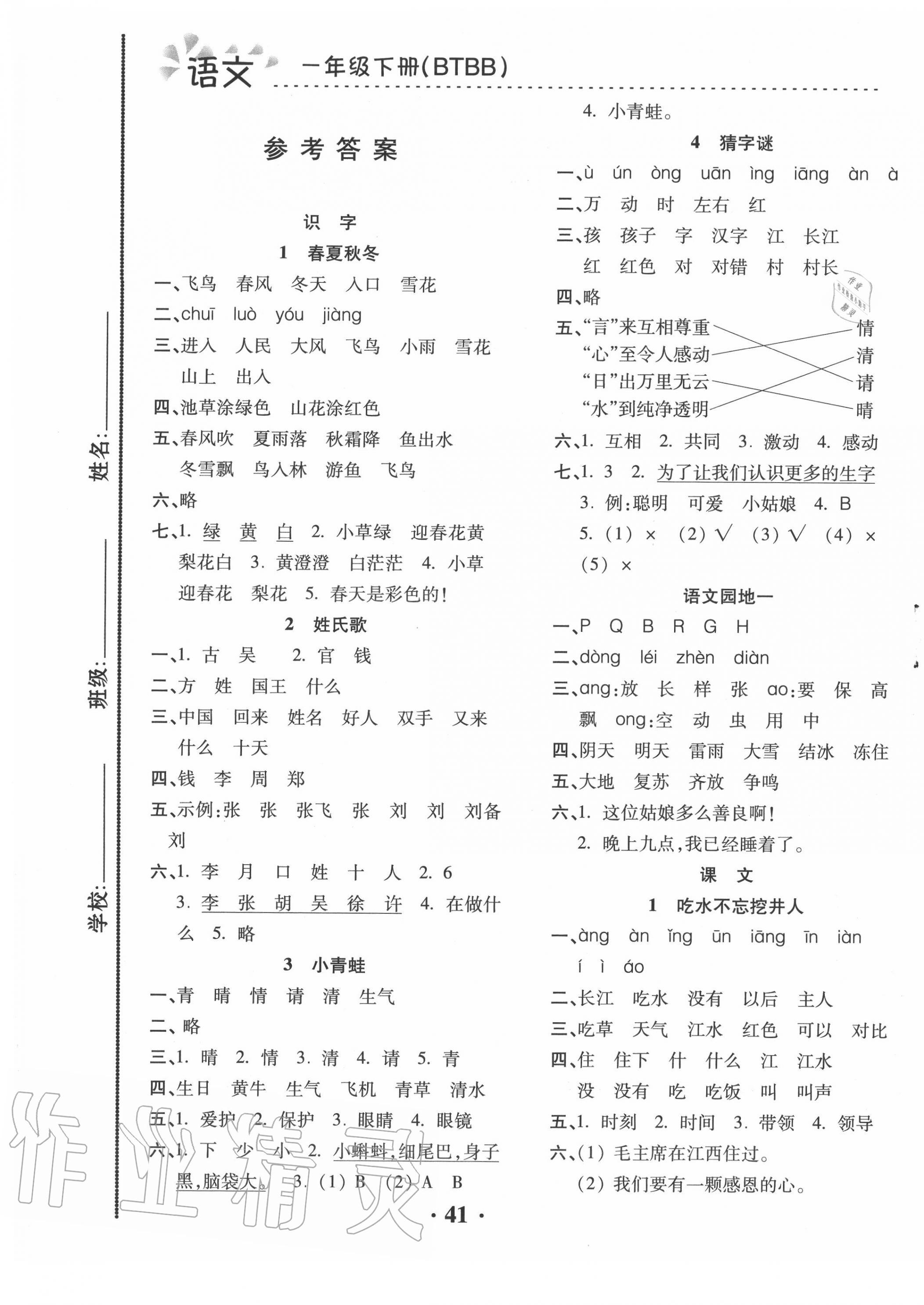 2020年本土精编一年级语文下册人教版第1页