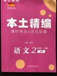 2020年本土精編二年級語文下冊人教版