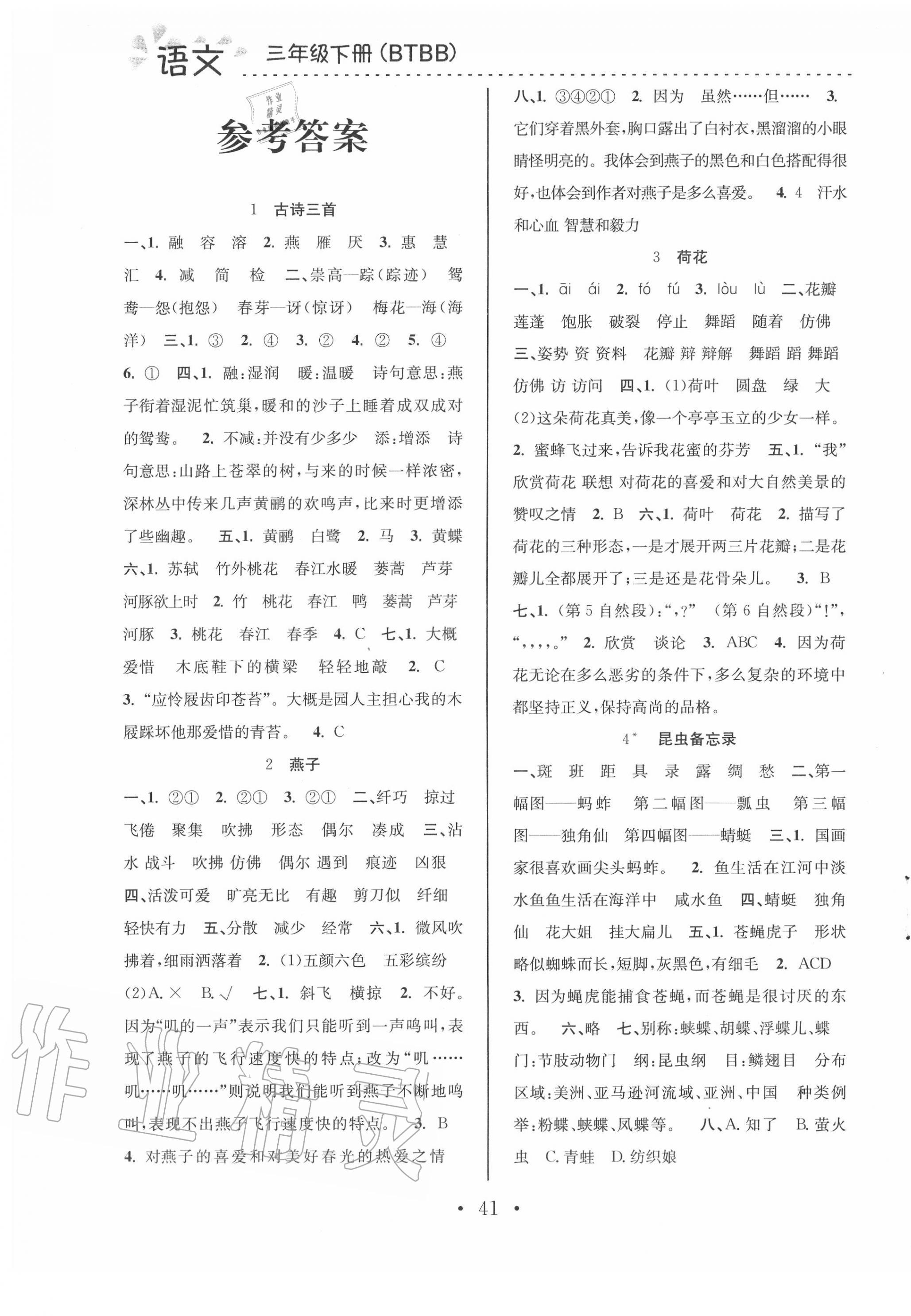 2020年本土精编三年级语文下册人教版第1页