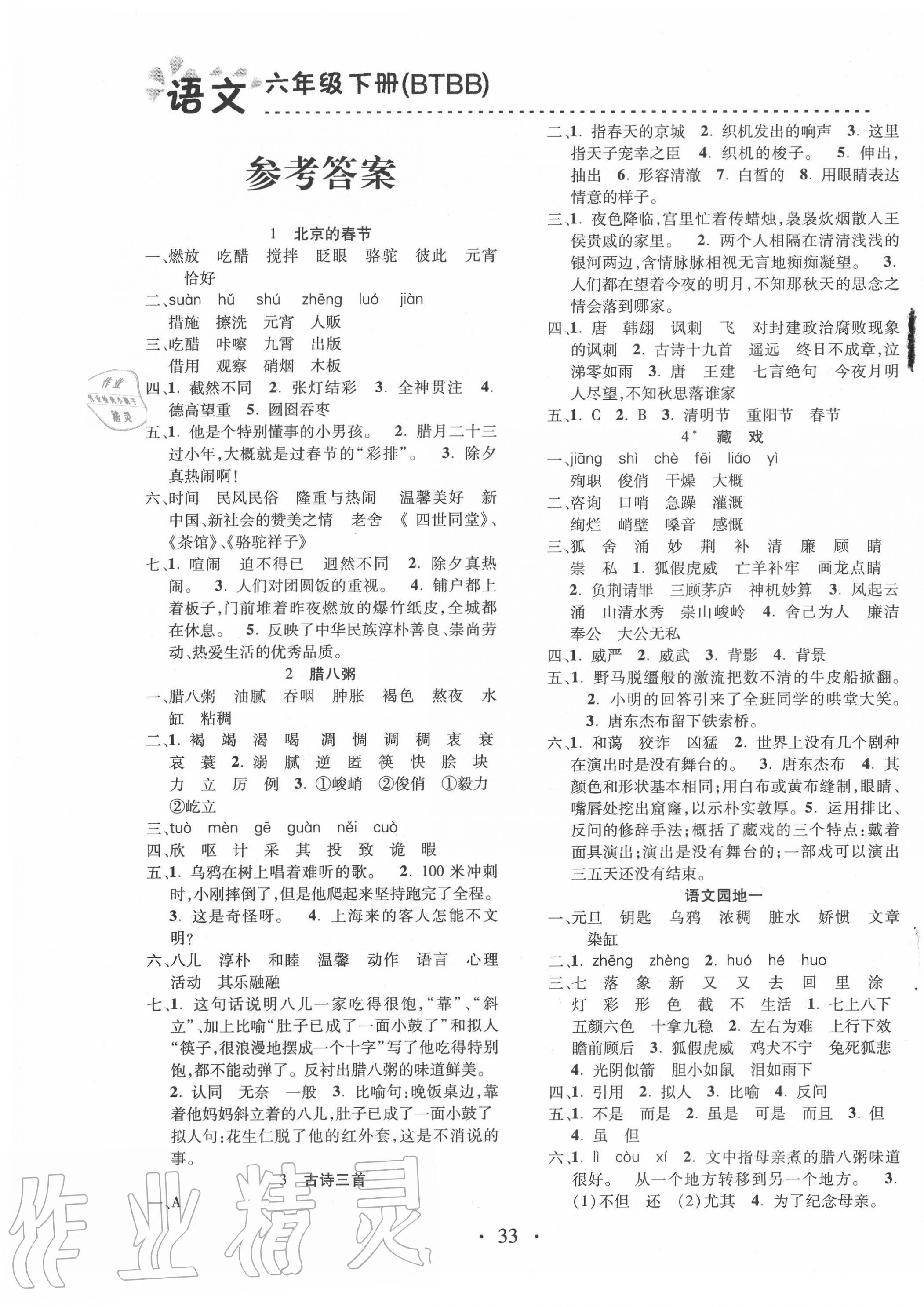 2020年本土精编六年级语文下册人教版第1页