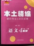 2020年本土精编四年级语文下册人教版